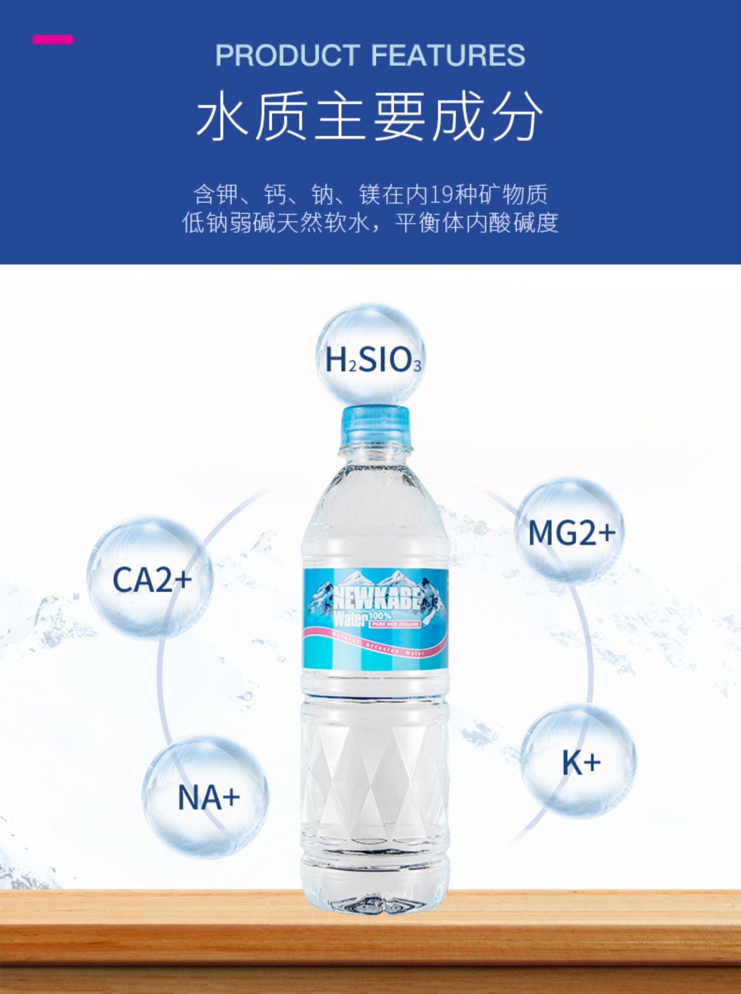 纽湾天然矿泉水新西兰进口小瓶20瓶