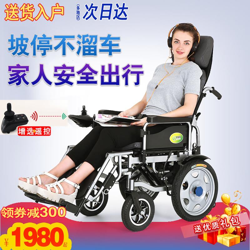 九圆电动轮椅折叠轻便多功能智能全自动高背全躺残疾人老人代步车