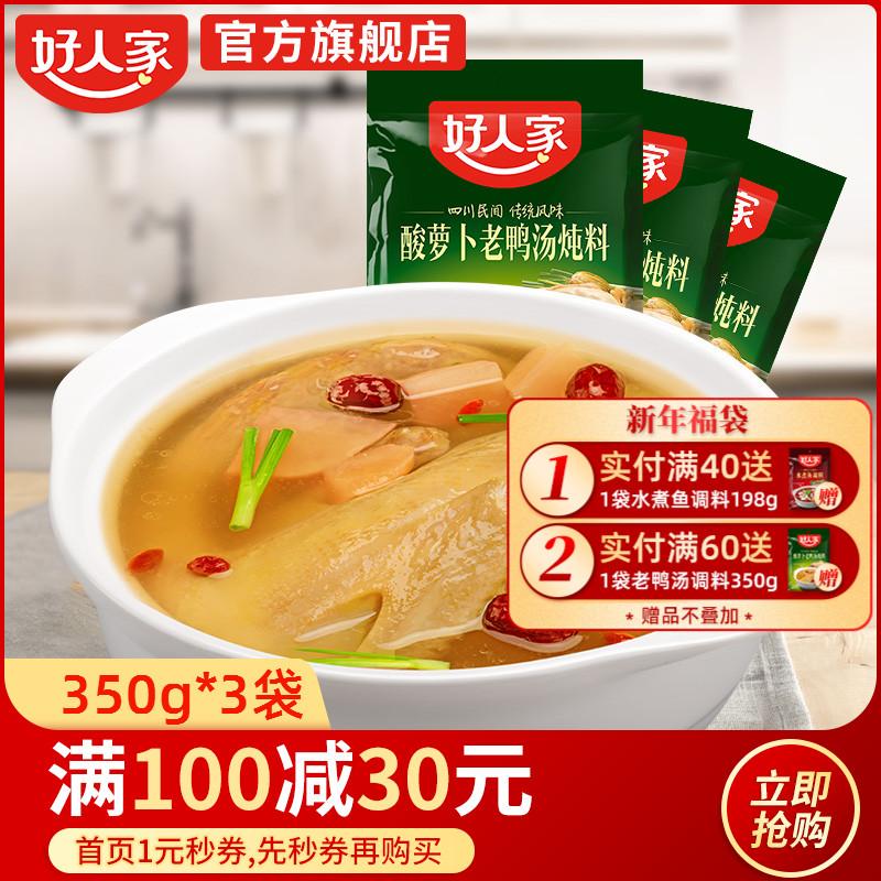 好人家 酸萝卜老鸭汤炖料 350g*3袋