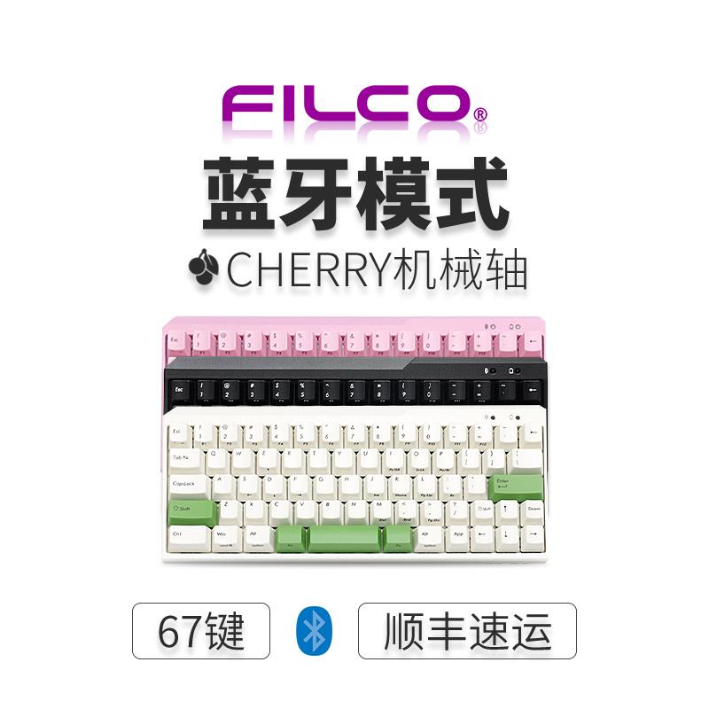 斐尔可FILCO Minila Air蓝牙无线迷你啦白色粉色茶轴红轴机械键盘