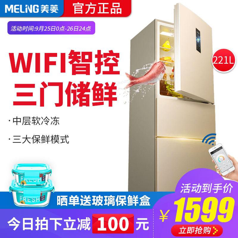 美菱旗舰店冰箱家用小型节能三门式WIFI智能冷藏冷冻BCD-221UE3CX