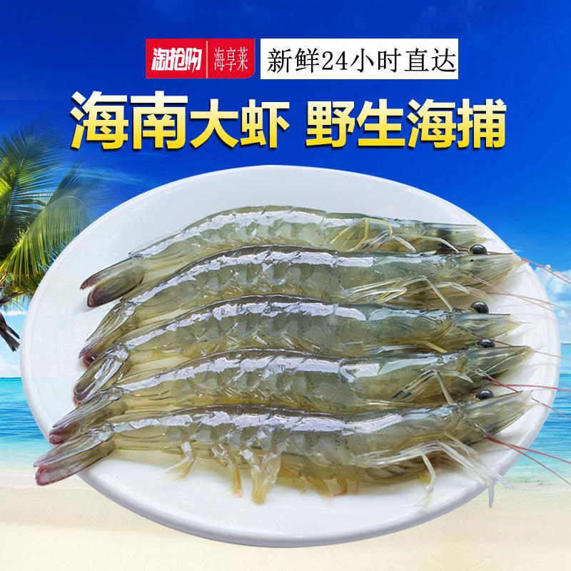补券,海享莱 海南野生鲜活大虾 1650g