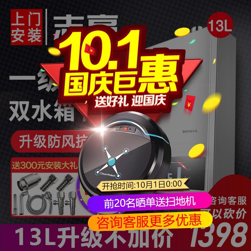 ~~Chigo-志高 JSLQ22-13L一级能效冷凝机燃气热水器恒温天然气