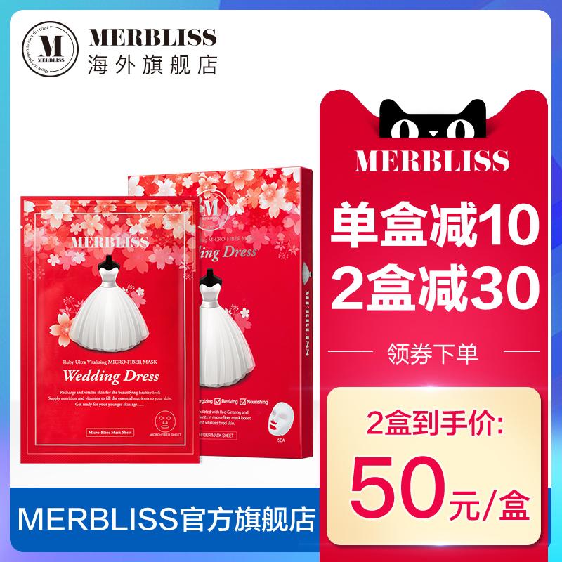MERBLISS/茉贝丽思婚纱红宝石面膜5片/盒 滋润补水保湿提亮韩国详情1