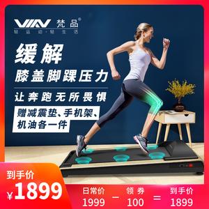 梵品V1平板跑步机家用款超静音减肥女小型室内健身走步机健步机