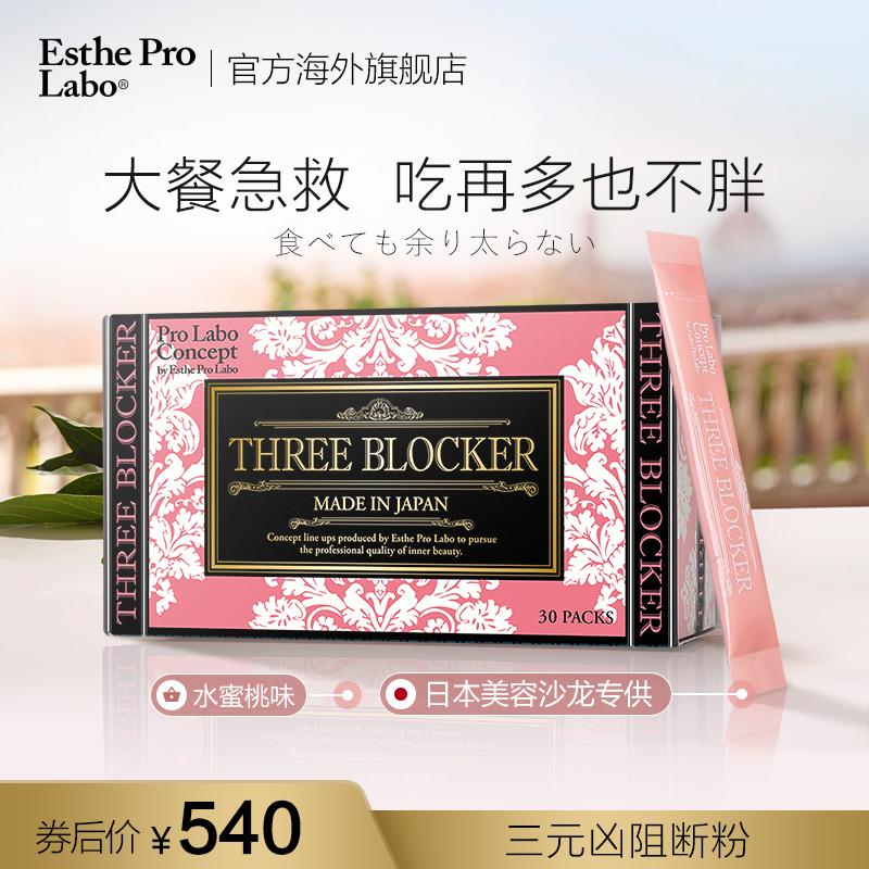 EstheProLabo日本三元凶热力脂肪淀粉阻断粉末30包抗糖化热控粉