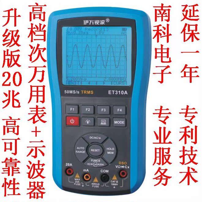 升级版伊万全新et310a数字万用表示波表20m手持示波器20兆包邮