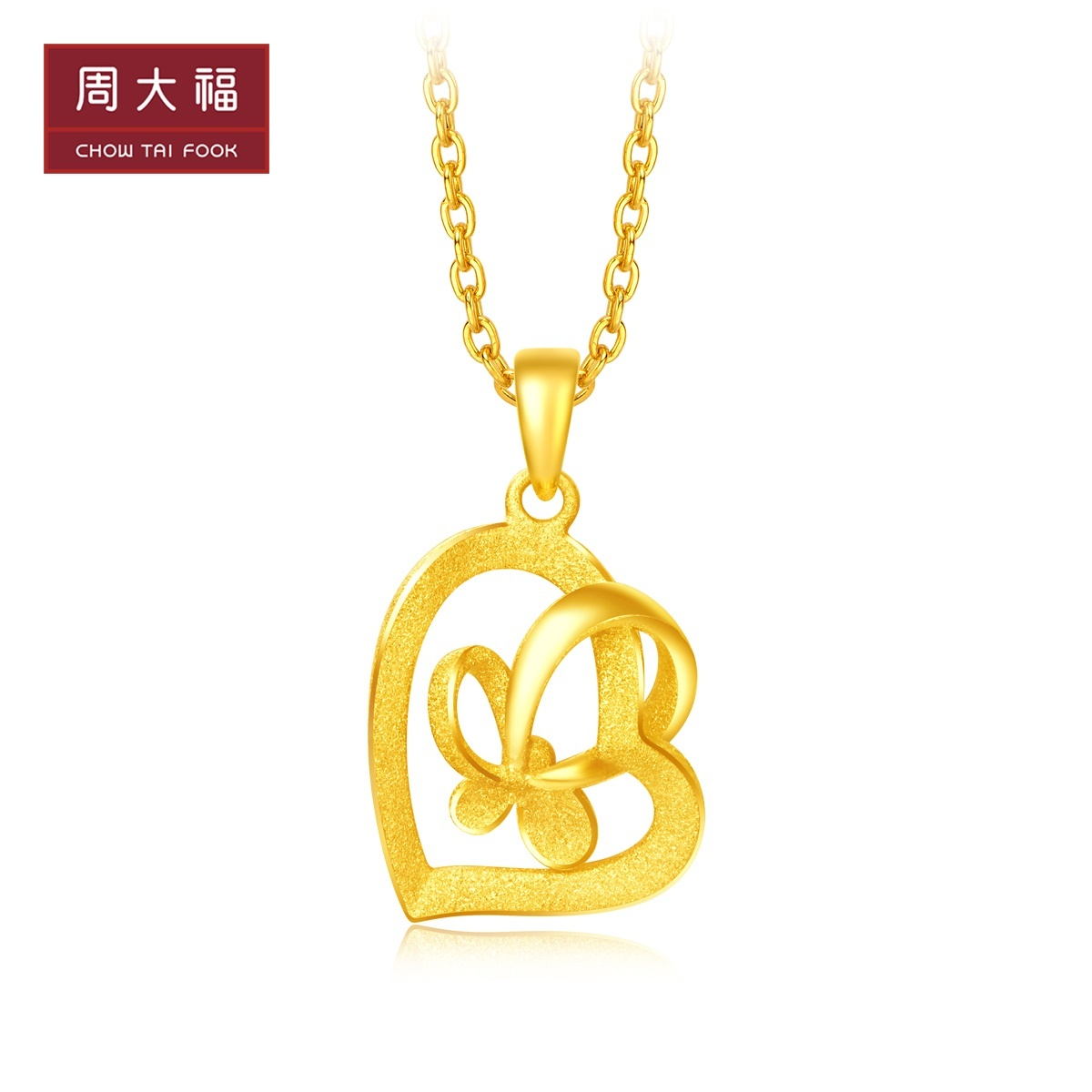 Chow Tai Fook Jewelry Butterfly Heart-Shaped foot gold gold pendant pricing F216830
