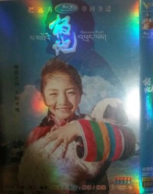 【圾地】苏扬 杨烁/DVD 高清版
