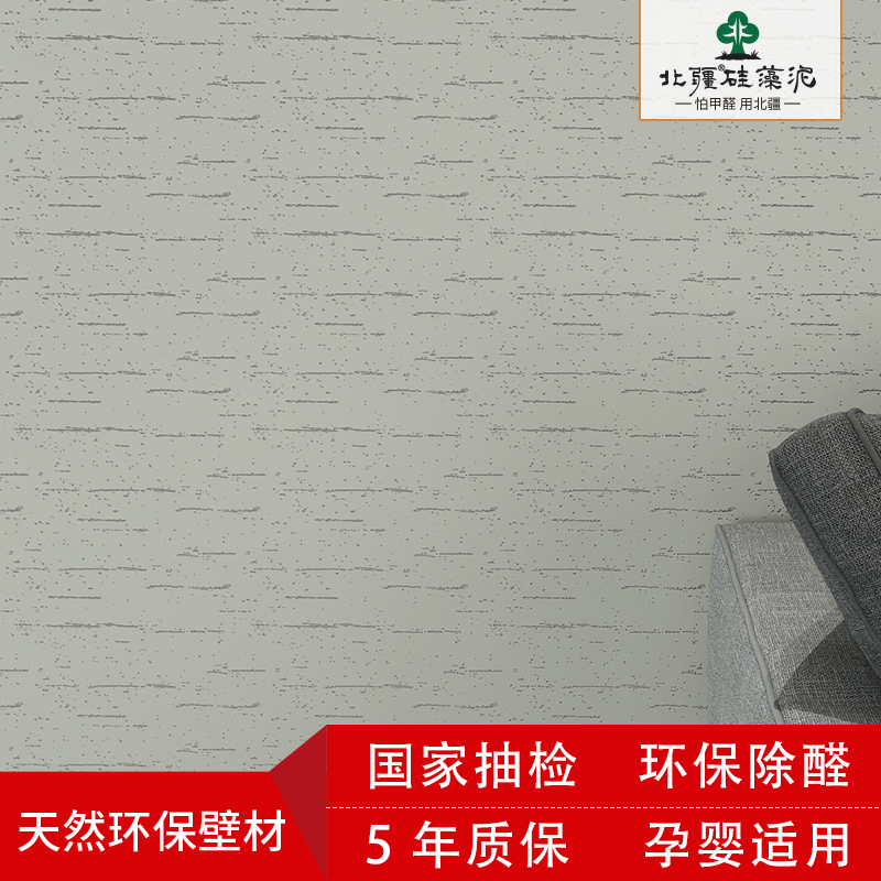 北疆硅藻泥儿童涂料可替代乳胶漆墙纸壁纸 包工包料 拟丝工艺