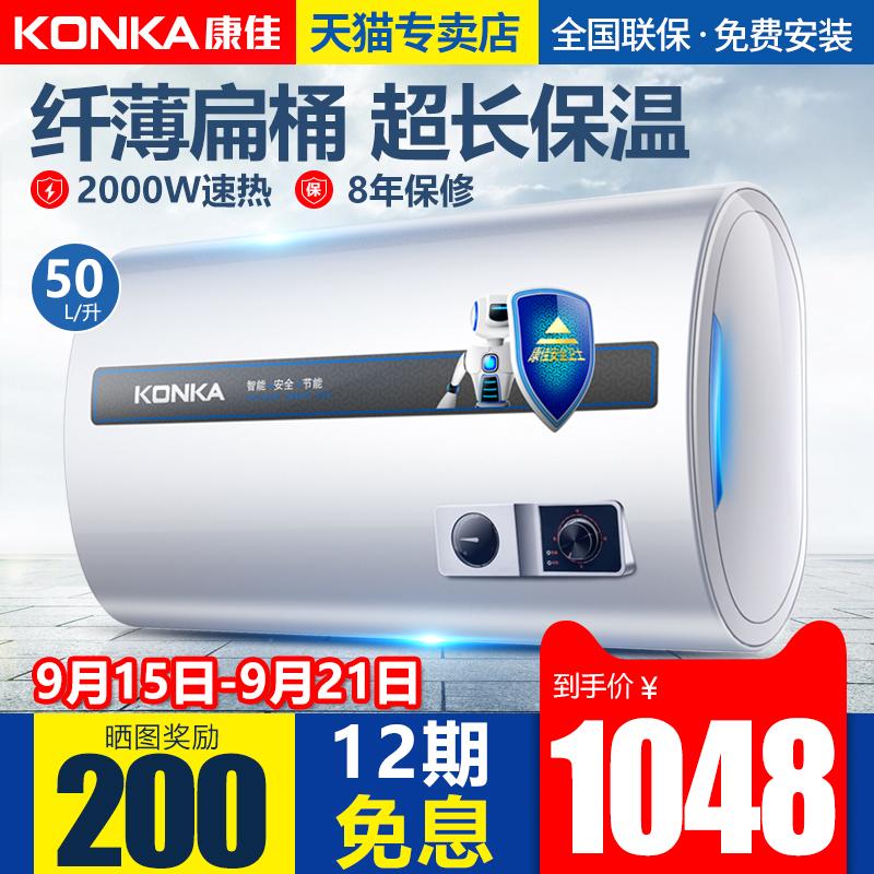 Konka-康佳 DSZF-KA10-50扁桶电热水器家用超薄50升L储水淋浴小型