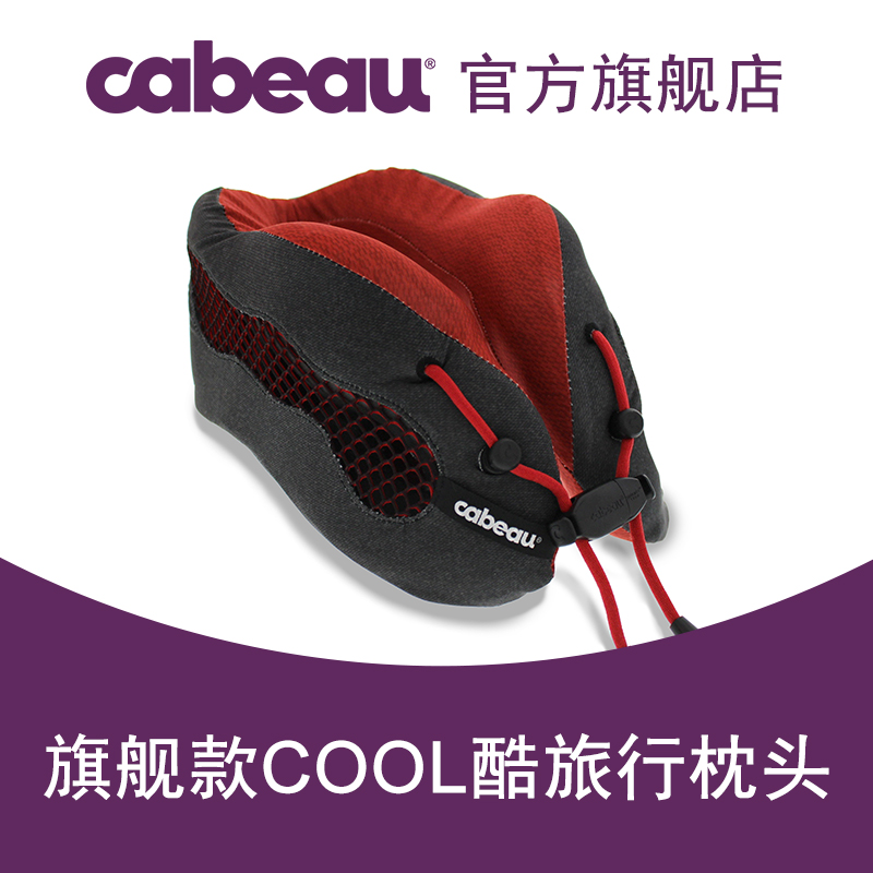 cabeau U型枕 cool记忆棉便携午睡枕 u形枕飞机枕护颈枕 旅行枕头