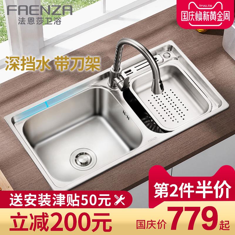 法恩莎水槽 双槽套餐304不锈钢洗碗池厨房洗菜盆加厚水盆手工水槽
