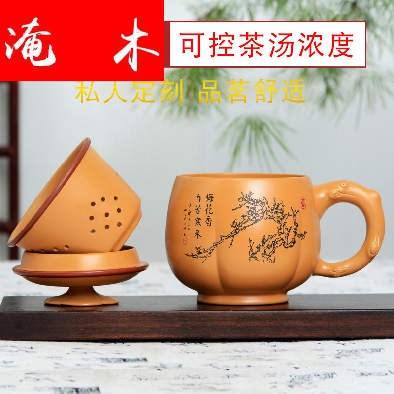 Submerged wood yixing undressed ore the violet arenaceous glass tank filter cup bulkhead office tea pot of mud manual product