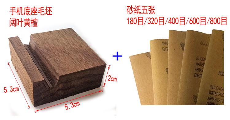 木制品手机支架diy材料手工制作原木底座东阳木雕红木