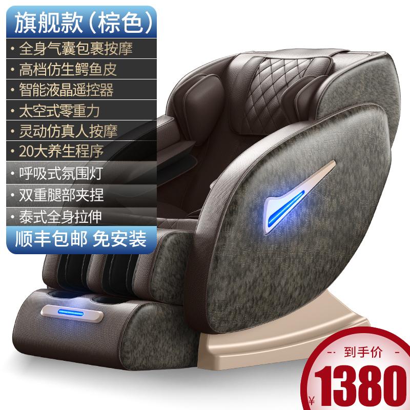 TCL HTMC-Y08 零重力 4D太空舱按摩椅