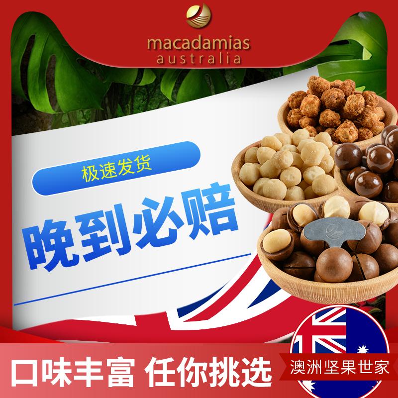 <span>白菜!</span>澳洲坚果世家,Macadamias Australia  奶香夏威夷果 225g/去壳夏威夷果仁 75g*3袋