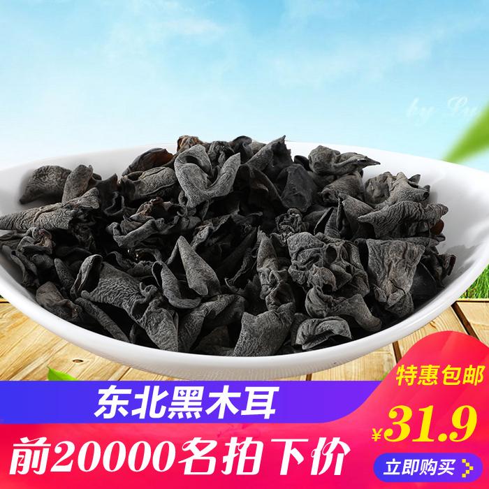 辛农萌 东北特产 无根黑木耳干货500g