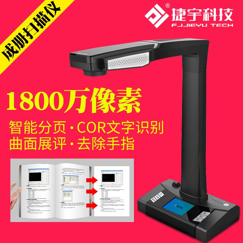 捷宇V16-32书籍扫描仪1800万像素高清A3办公智汇星高拍仪文档成册