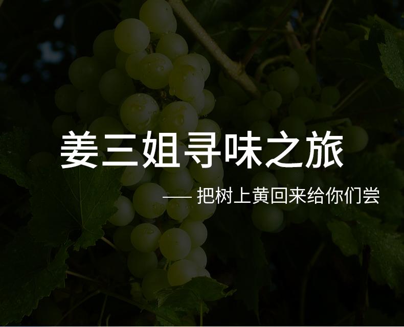 【姜三姐】吐鲁番树上黄葡萄干2斤