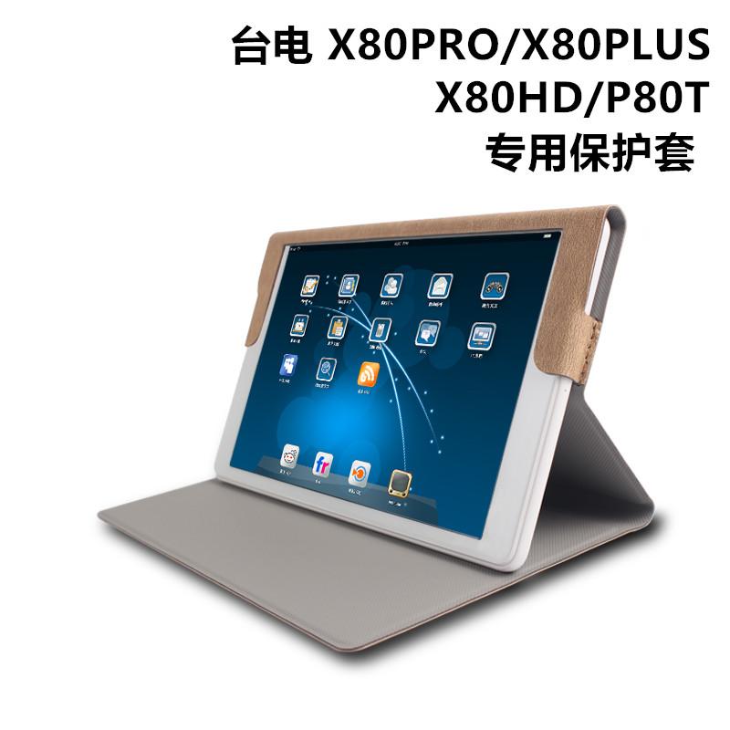 台电P80h-X80 Plus-X80Pro双系统-X80HD皮套 平板电脑保护套-壳