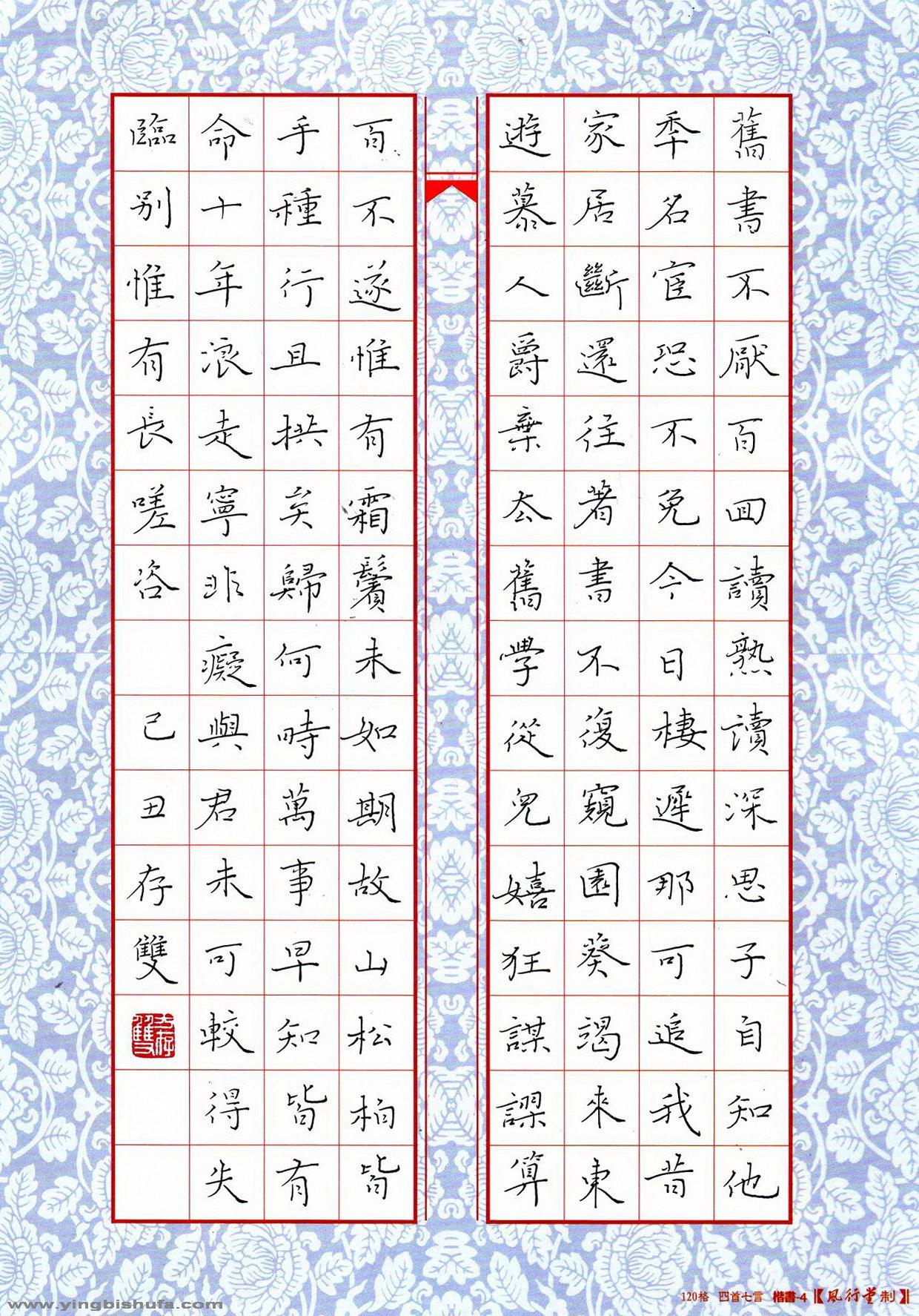 风行堂硬笔书法创作纸钢笔作品纸-楷书4 参赛纸120格图片