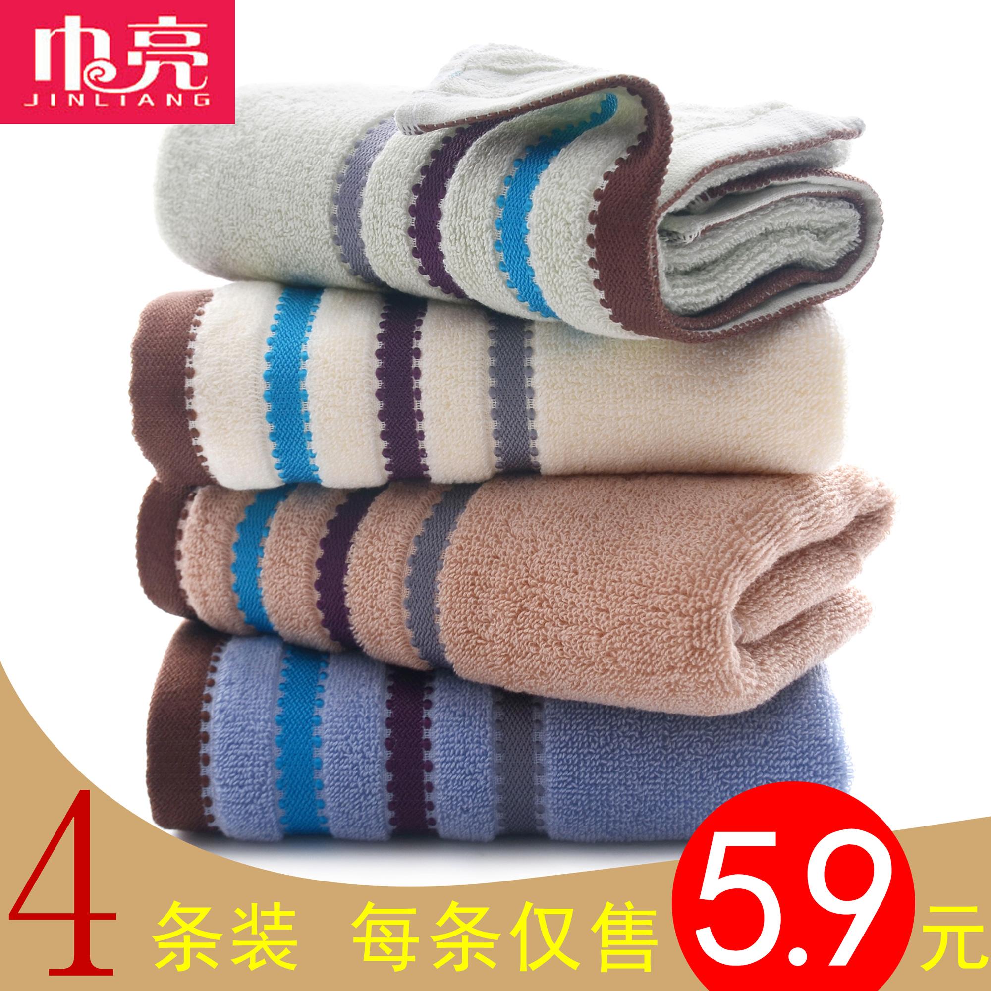 纯棉毛巾4条装成人洗