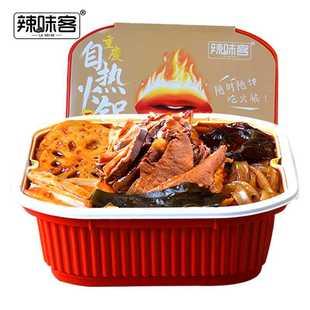 辣味客重庆牛杂自热火锅速食懒人小火锅便携网红自助荤菜版420g
