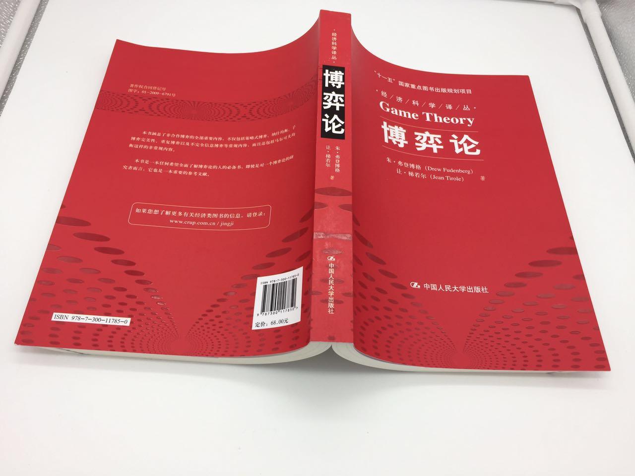 Подлинная Теория игр в китайской версии игры теория Тироля Вердон Борг Жэньминь университета Китая пресс, лауреат теории Тироля игры в области учебно-методическими материалами