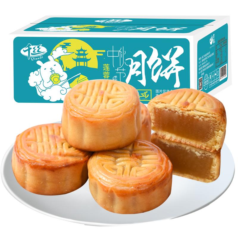千丝月饼广式莲蓉400g整箱多口味中秋节送礼礼品送人团购