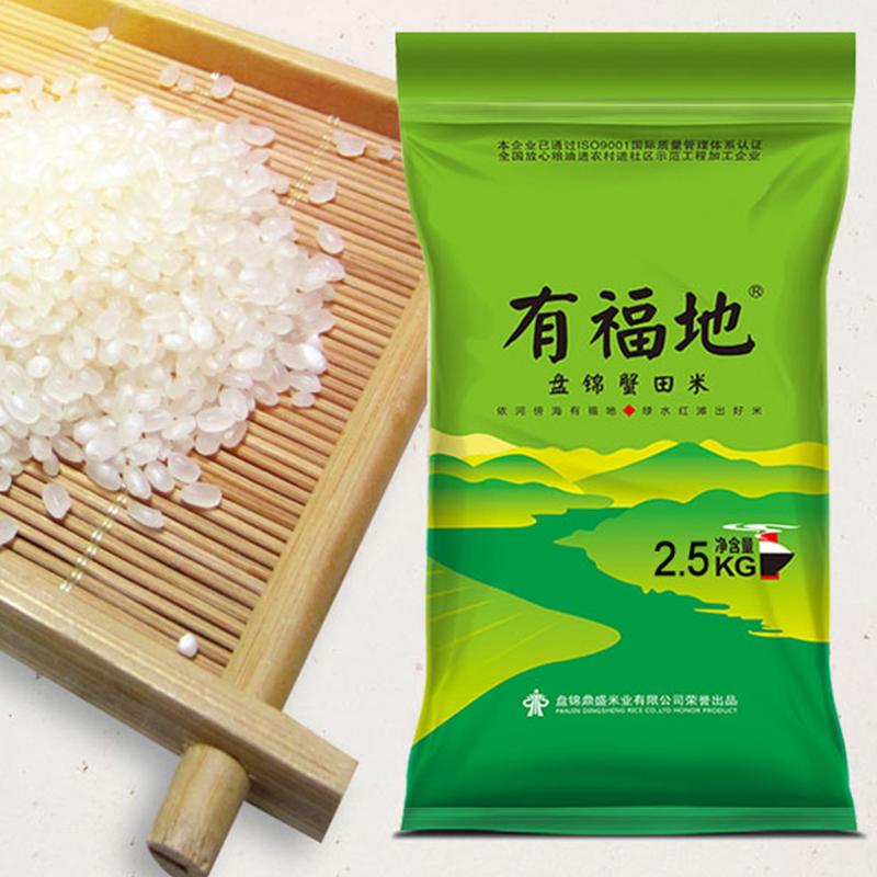 【5斤】有福地东北盘锦蟹田米