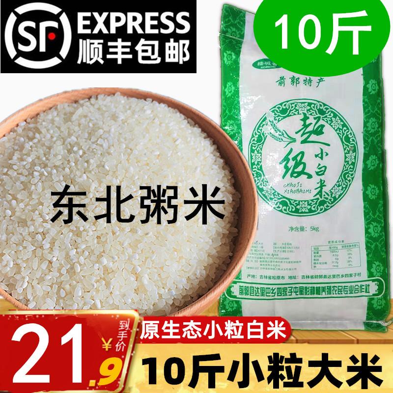 【顺丰包邮】东北大米10斤袋装19年煮粥煮饭雪花碎米小粒白米粥米