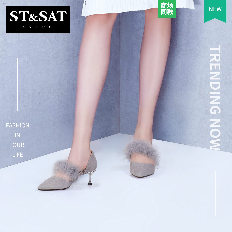 St&Sat-星期六2018春秋新商场同款羊反绒毛毛鞋女单鞋SS82114448
