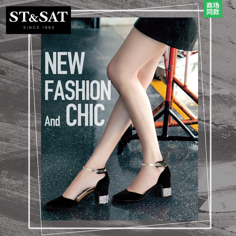 St&Sat星期六2018春夏新商场同款粗高跟单鞋一字带凉鞋SS81114162