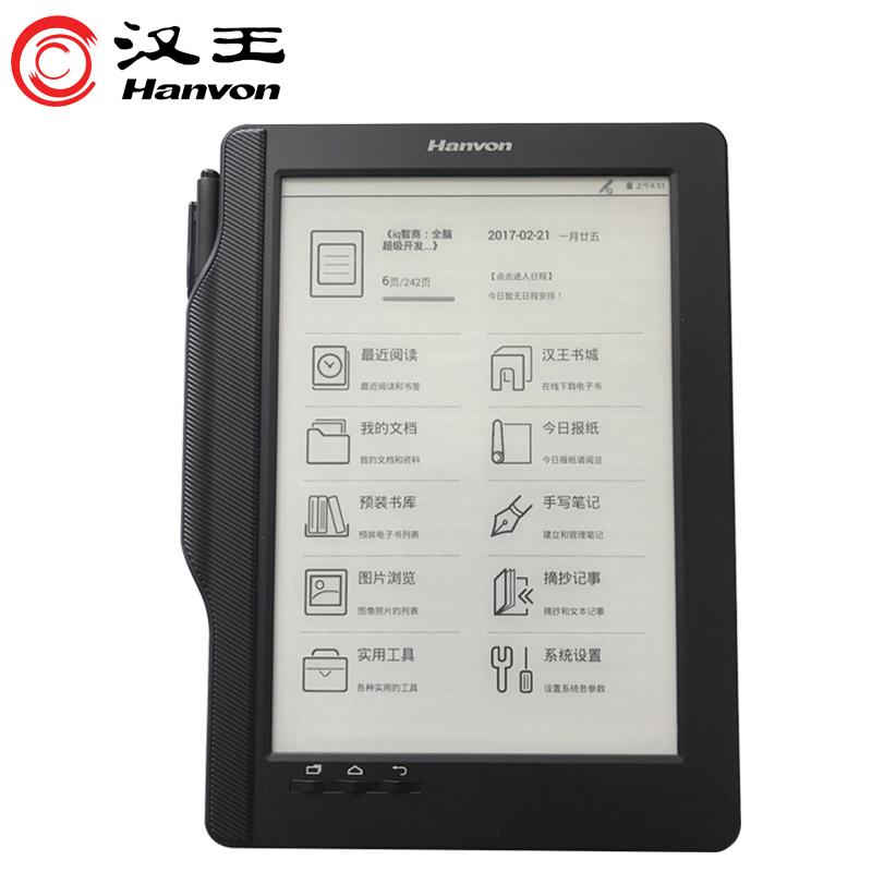 送32G卡汉王电纸书e960plus电子书阅读器安卓9.7英寸PDF大墨水屏