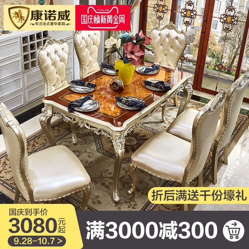 欧式餐桌椅组合实木饭桌4人美式轻奢小户型吃饭桌子家用6人长方形