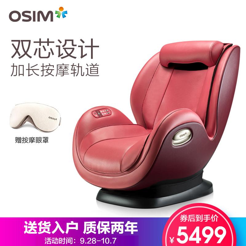 OSIM-傲胜OS-862 迷你天王椅沙发椅自动小户多功能家用按摩沙发椅