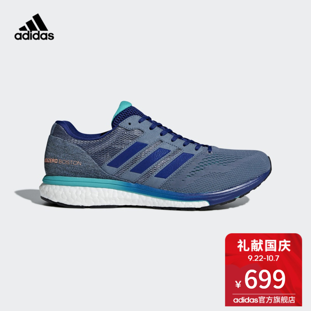 阿迪达斯官方adidas adizero Boston 7 m 男跑步 跑步鞋 BB6535