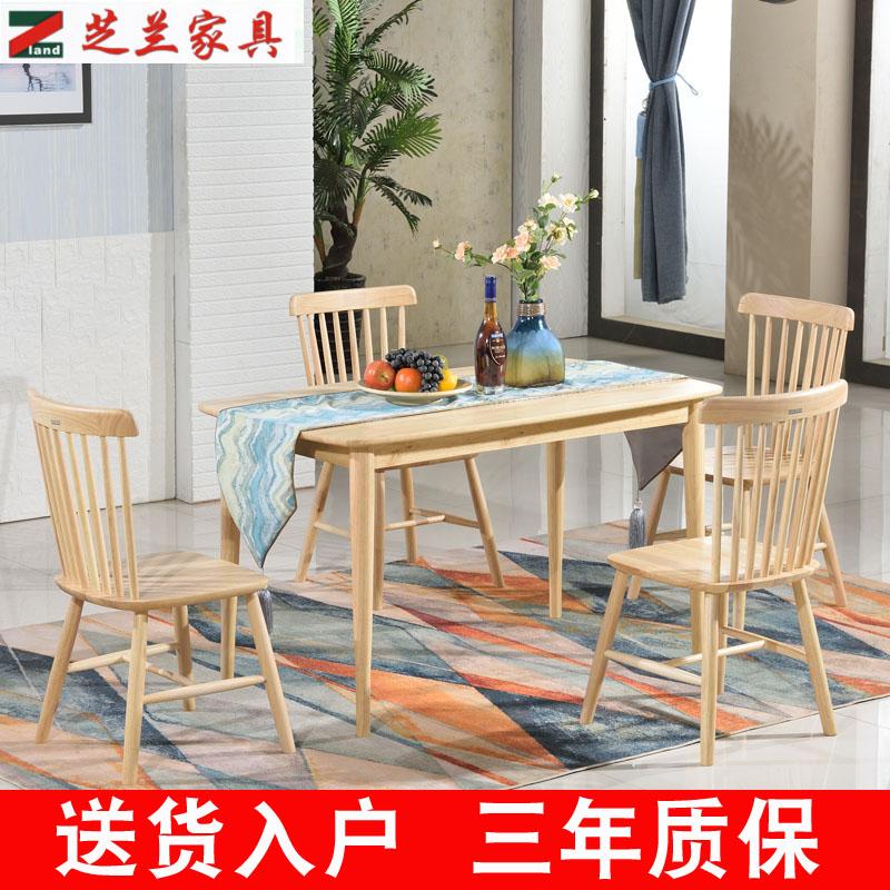北欧全实木餐桌椅组合现代简约小户型家用饭桌宜家方桌长方形4人