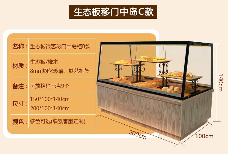 誉创木质铁艺中岛柜面包柜边柜蛋糕点展示柜台欧式面包店展示货架