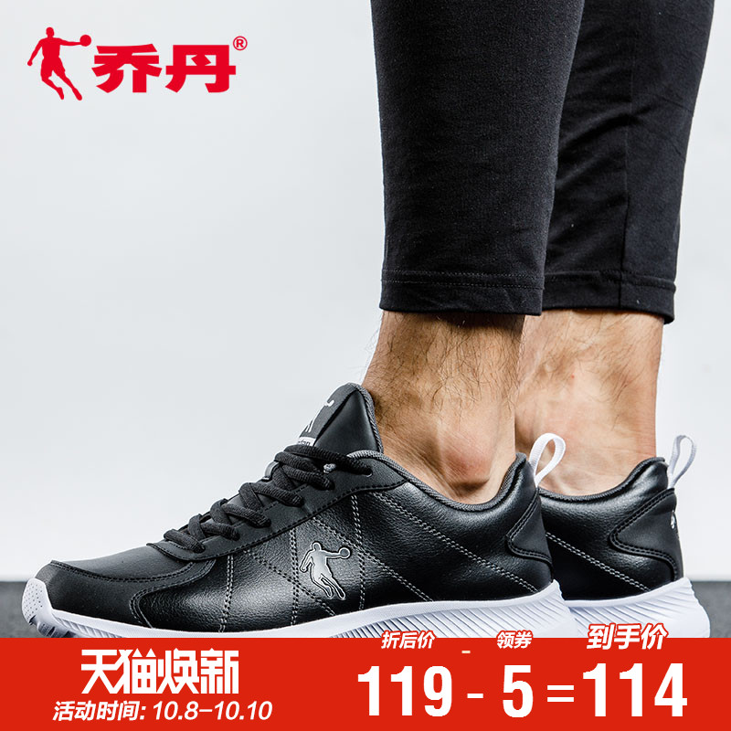 乔丹男鞋2017皮面运动鞋男跑步鞋秋冬季新款男士旅游鞋耐磨减震鞋