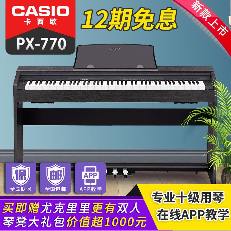 卡西欧PX770电钢琴智能数码电子钢琴重锤键盘88键专业成人家用