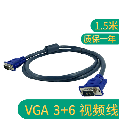 1.5 meters 3+6 HD VGA cable 15-pin male to male projector computer monitor with TV data cable