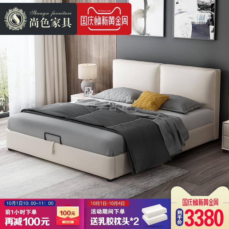 尚色 北欧真皮床现代简约床主卧1.8米储物床大气婚床实木皮艺床