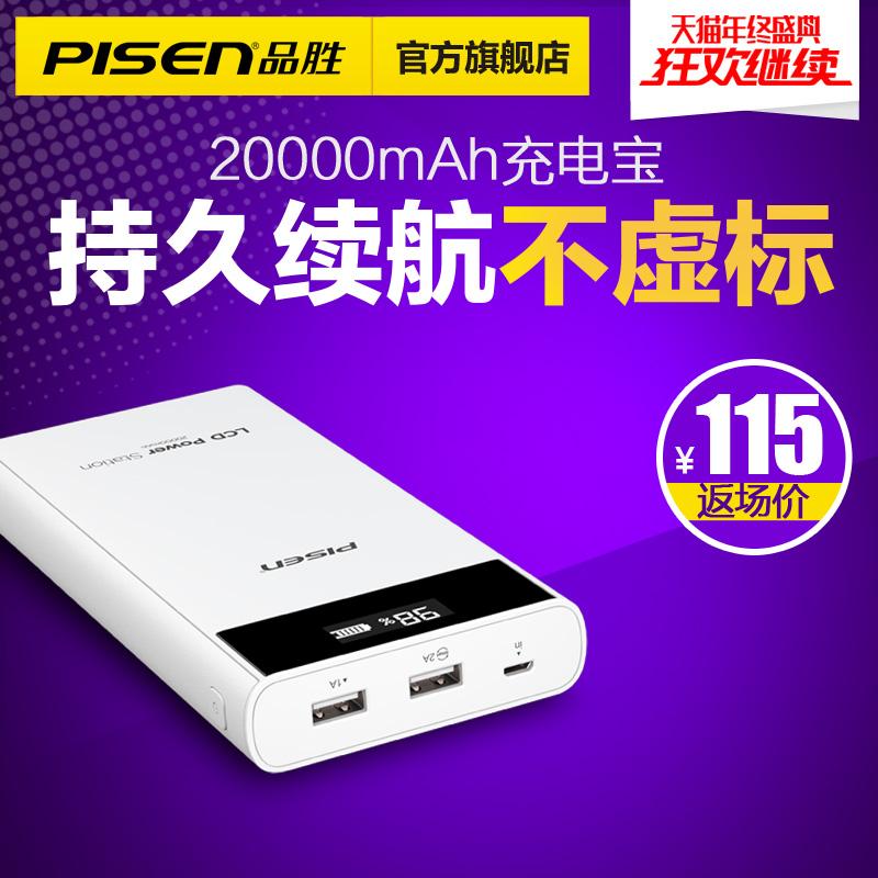 Blueqa/蓝强 品胜充电宝20000毫安大容量移动电源正品便携手机通用苹果专用2万