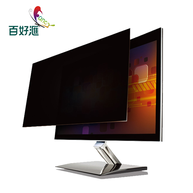 台式电脑屏幕防窥膜苹果21.5寸联想19寸防辐射护眼防偷窥保护膜