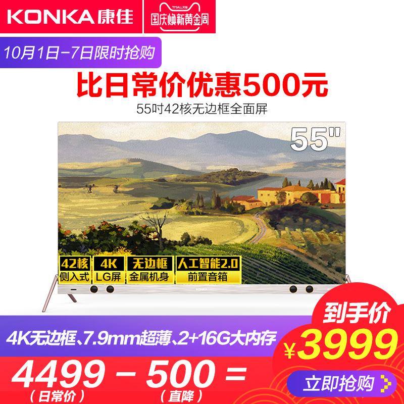 Konka-康佳 LED55X9 55英寸4K全面屏42核超薄智能平板液晶电视机
