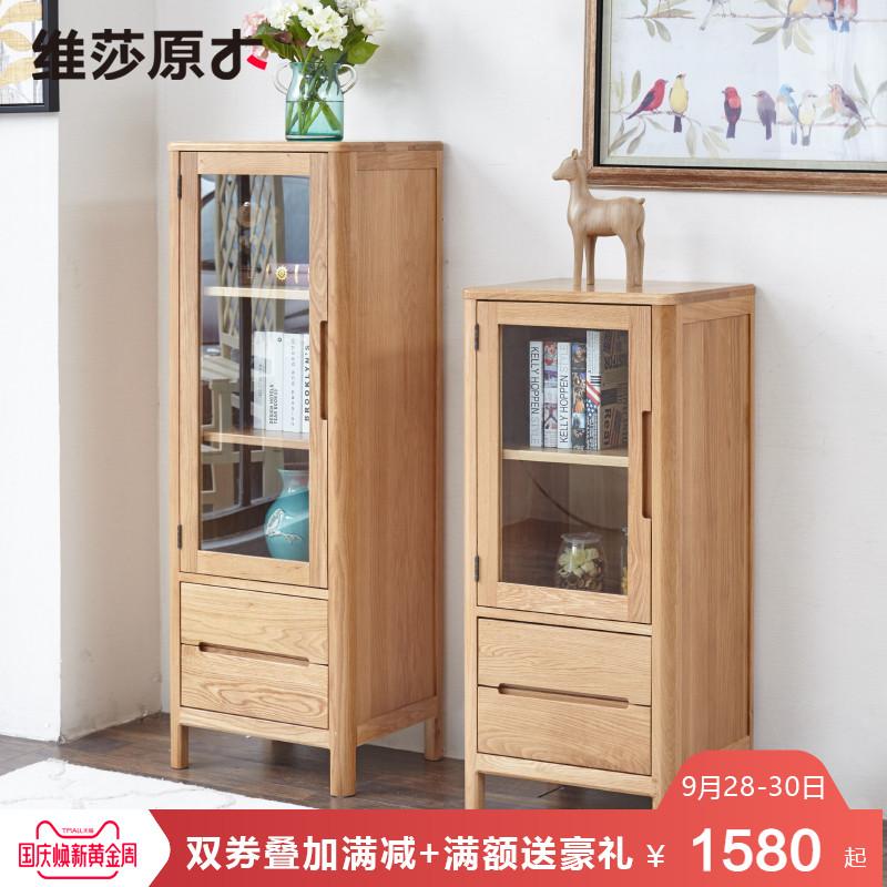 维莎日式纯实木立柜白橡木电视机组合边柜简约现代酒柜客厅展示柜