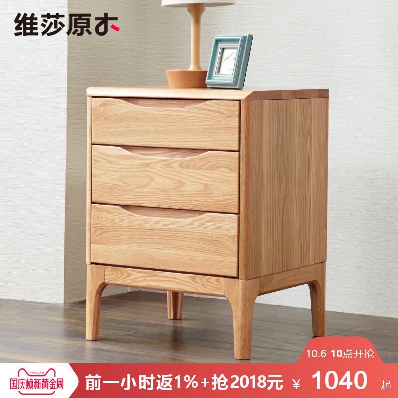维莎日式纯全实木床头柜白橡木卧室家具储物柜环保三斗柜新品