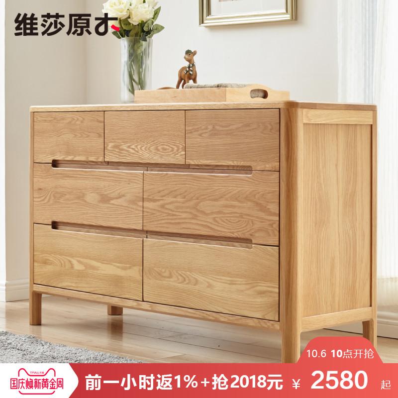 维莎日式纯实木五斗七斗柜橡木带抽屉储物柜现代北欧卧室电视柜
